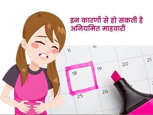 hindi-causes-of-irregular-periods