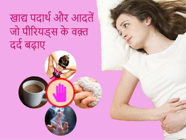 hindi-foods-and-habits-to-avoid-to-curb-menstrual-cramps