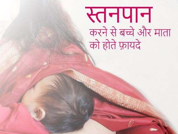 benefits of breastfeeding-hindi-oowomaniya-stanpaan ke faayde maata aur shishu ke liye